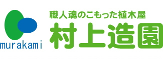 大阪市・堺市のマンション植栽管理!村上造園